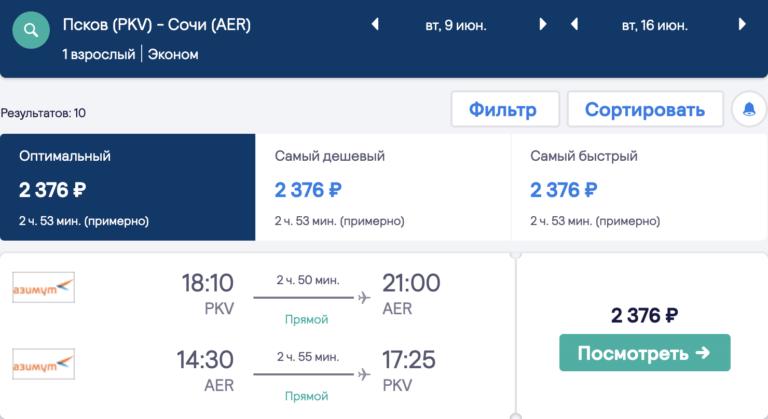 Летим в июне из Пскова в Москву или Сочи от 1800₽ туда-обратно