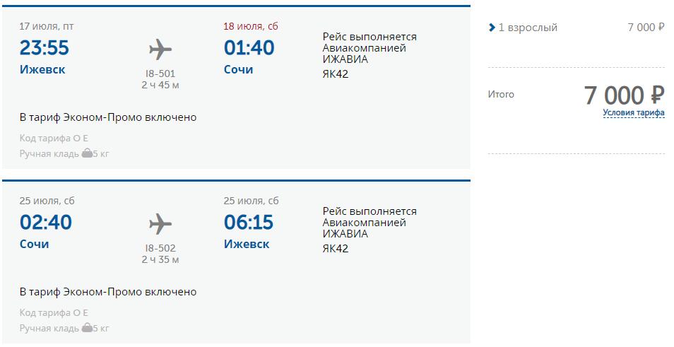 Летом прямые рейсы из Ижевска в Сочи и Крым от 7000₽ туда-обратно