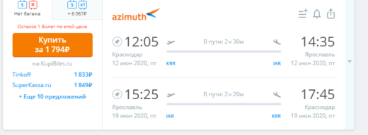 С Азимутом по России за 1800₽ туда-обратно в июне: актуальная подборка билетов