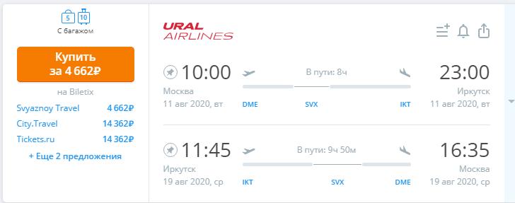 Безумная распродажа Уральских Авиалиний: от 900 рублей туда-обратно (все лето)!