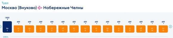Погнааааали! Билеты у Победы всего от 499 рублей!