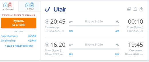 У Utair и в Сочи дешевые билеты есть. Из Волгограда и Сыктывкара 3000₽/4200₽ туда-обратно