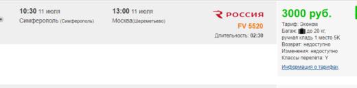 Ух, сколько чартеров в Крым! Из Москвы в июне от 3500₽, в июле от 6000₽ туда-обратно