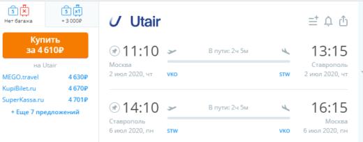 В июле из Москвы в Ставрополь от 4100₽ туда-обратно. Дешевые билеты Победы и Utair