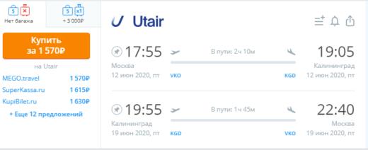 Все еще есть! В Калининград из Москвы с Utair за 1600₽ туда-обратно в июне