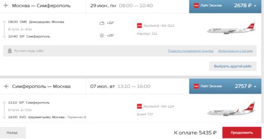 Горящие билеты в Крым! Летим с Nordwind за 5400₽ туда-обратно из Мск
