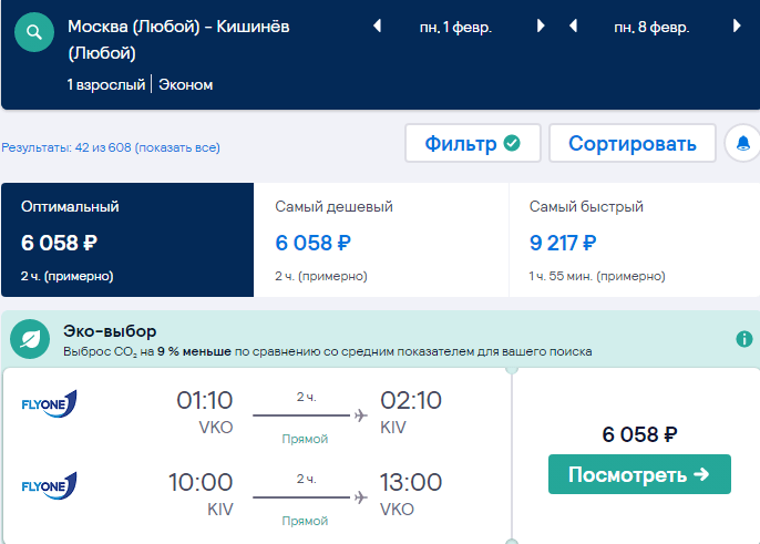 Летим в Молдавию! Дешевые рейсы из МСК и СПб в Кишинев от 6100₽ туда-обратно в феврале