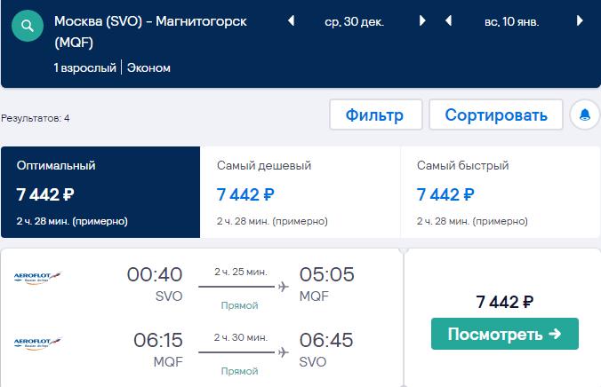 Аэрофлотом из Москвы за Урал от 5500₽ туда-обратно на Новый Год