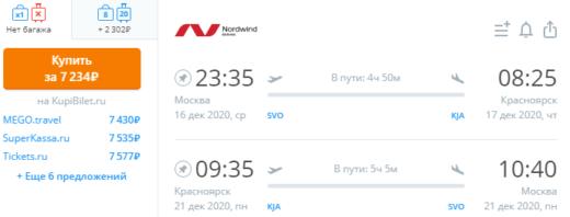 Актуальные варианты для зимовок: из Мск в Омск и Красноярск от 6400₽/7200₽ туда-обратно с Nordwind