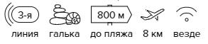 -18,1% на тур в Сочи из Москвы, 11 ночей за 15 485 руб. с человека - Sigma Sirius Park
