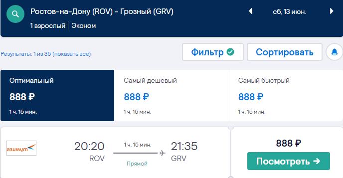 Азимут возобновляет рейсы из Ростова в Грозный от 888₽ в одну сторону