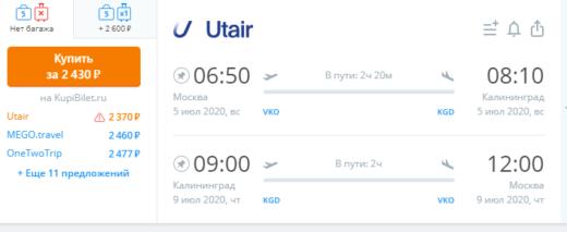 Билеты на лето от Utair: 7 направлений из Москвы от 2400₽ туда-обратно