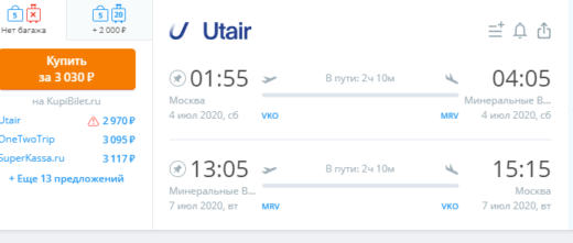 Еще дешевле! Прямые рейсы Utair из Москвы в Ставрополь и Минводы за 3000₽ туда-обратно в июле