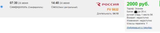 Го из регионов в Крым: чартеры из Н.Новгорода от 4600₽, Омска 5500₽, Перми 5700₽, Новосибирска 7800₽ туда-обратно