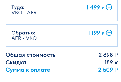 Гулять так гулять! Скидка аж 7% на рейсы Победы в Сочи с июня по октябрь