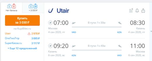 Идеи для отдыха в сентябре: из Москвы в СПб и Казань за 2000/3000₽ туда-обратно с Utair