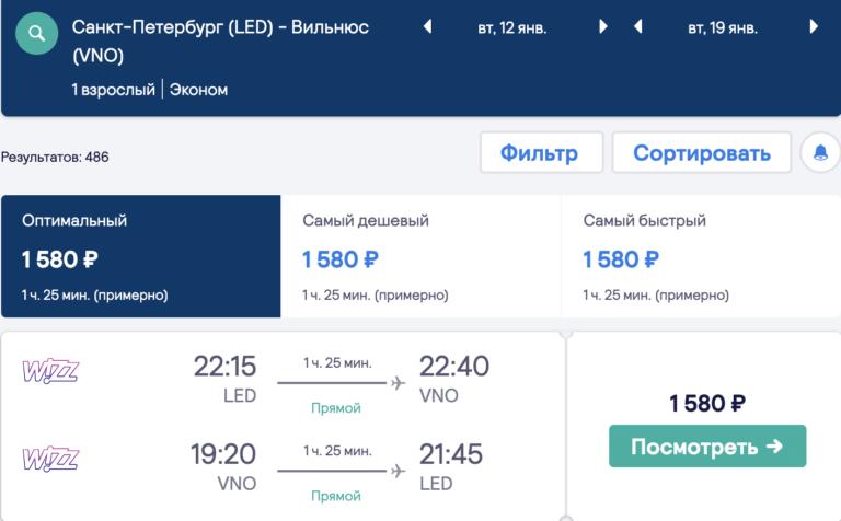 Скидка 20% у Wizz Air! Например, из СПб в Вильнюс или Лондон за 1600₽/2200₽ туда-обратно