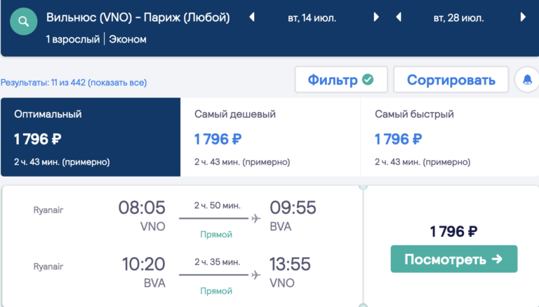 Ryanair снижает цены! Из Таллина в Вену, из Вильнюса в Париж от 1400₽ туда-обратно