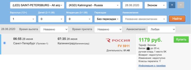 Топ! Летние чартеры из СПб в Калининград за 2800₽ туда-обратно