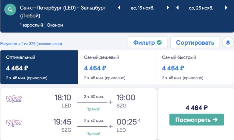 Подешевело! Прямые рейсы WizzAir из СПб в Зальцбург за 4500₽ туда-обратно