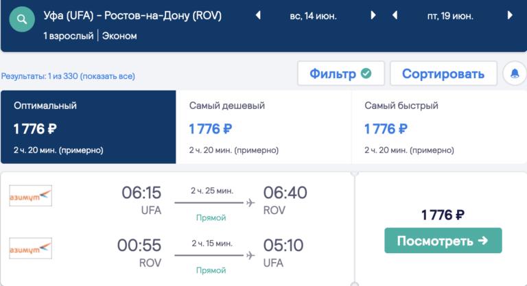 Азимут: распродажа между городами России от 1800₽ туда-обратно в июне