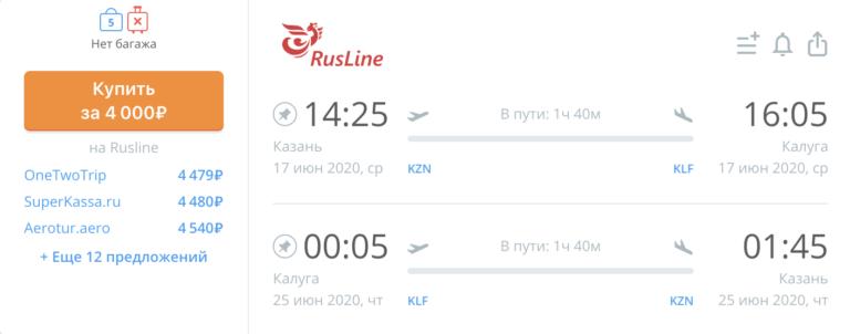 Rusline: дешевые рейсы из Казани в Калугу и Брянск от 4000₽ туда-обратно