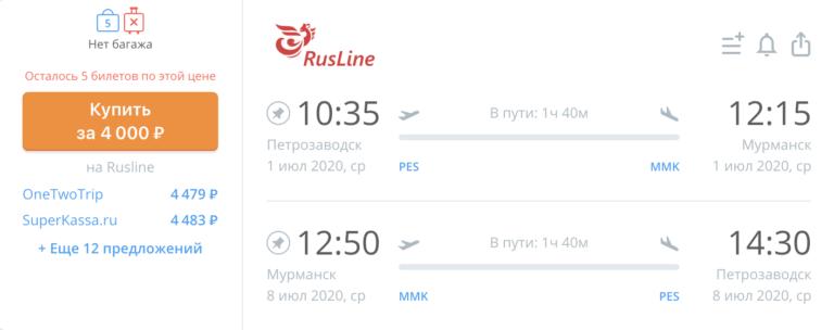 Rusline: новые рейсы из Петрозаводска в Мурманск и Калининград от 4000₽ туда-обратно