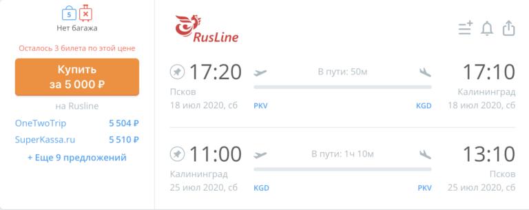 Rusline: новые маршруты из Пскова в Калининград и Анапу за 5000₽/11000₽ туда-обратно