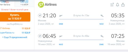 К - конкуренция. Цены S7 еще ниже: из Мск в Горно-Алтайск 7300₽, Барнаул 10300₽, Новокузнецк 11900₽ туда-обратно