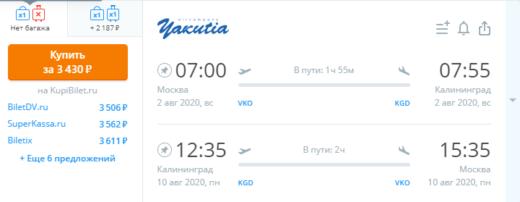 Класс! В Калининград из Мск за 3400₽ туда-обратно с июля по сентябрь с Якутией