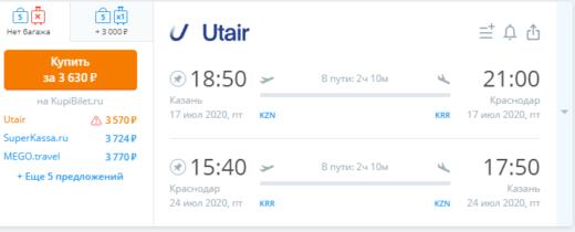 Краснодар, встречай! Из Казани и Н. Новгорода от 3600₽/4400₽ туда-обратно в июле