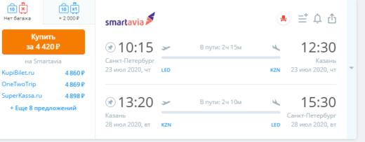 Летим за чак-чаком и тюбетейкой: дешевые билеты Smartavia из СПб в Казань от 4500₽ туда-обратно в июле