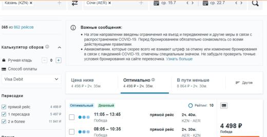 Лови волну и жару! Прямые рейсы из Казани и Чебоксар в Сочи от 4500₽ туда-обратно в июле