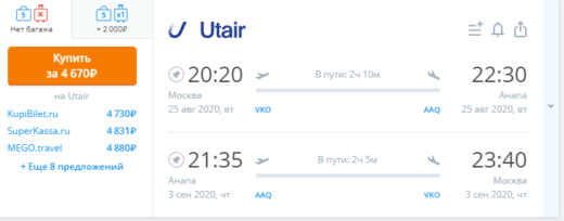 Нет путевок в Айя-Напу…. Возьми билет в Анапу? На август-сентябрь из Москвы за 4700₽ туда-обратно