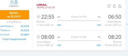 Ответка Уральских авиалиний на июль: из Москвы в Калининград 4500₽, Минводы 4800₽, Новосибирск 10200₽ туда-обратно.