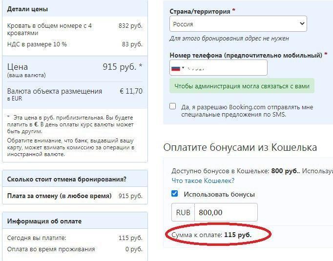 Booking: скидка 800 RUB/15 USD на проживание по всему миру. Халява!