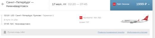 Распродажа Nordwind для петербуржцев: в Сибирь и не только от 4000₽ туда-обратно