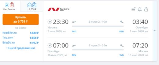 Распродажа Nordwind на лето и не только: из Мск в Геленджик 4200₽, Горно-Алтайск 7400₽, Барнаул 10200₽ туда-обратно и др направления