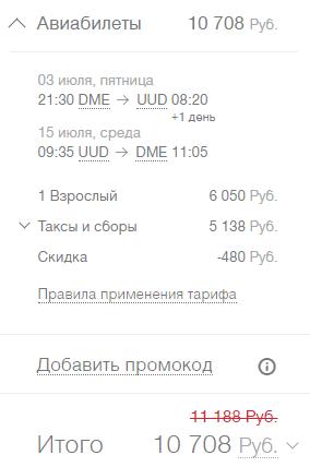 Распродажа S7 на июль: из Мск в Уфу 4300₽, Пермь 5500₽, Улан-Удэ 10700₽ и другие направления