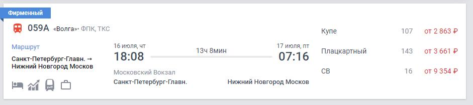 РЖД: поездки по России в купе со скидкой до 50%