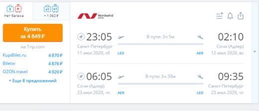 Сочи ждет в июле! Прямые рейсы из СПб от 4800₽ туда-обратно