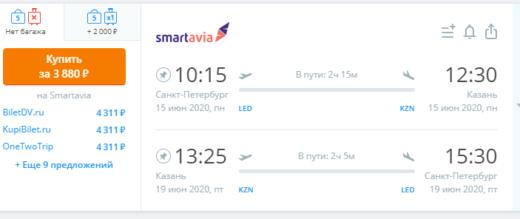 Туда, где уже отдыхают: из СПб в Казань за 3900₽ туда-обратно со Smartavia