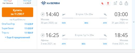 Твои билеты в Европу на Новый год и каникулы! Летим из Москвы с Air Serbia от 9600₽ туда-обратно