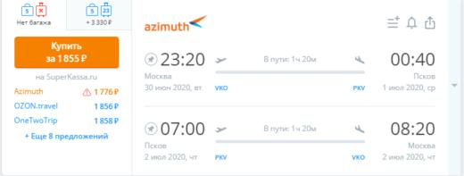 Ты еще успеваешь слетать из Мск в Псков за 1800₽ туда-обратно с Азимутом