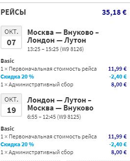 У WizzAir снова скидки! В Лондон из СПб и Мск от 2100₽ туда-обратно