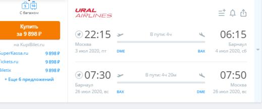Уральцы не отстают: полеты по России по ценам S7, но с багажом