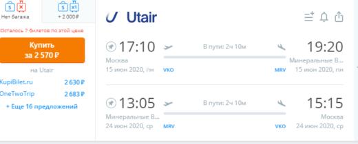 Utair снова снижает цены: из Москвы в Минводы в июне от 2600₽ туда-обратно