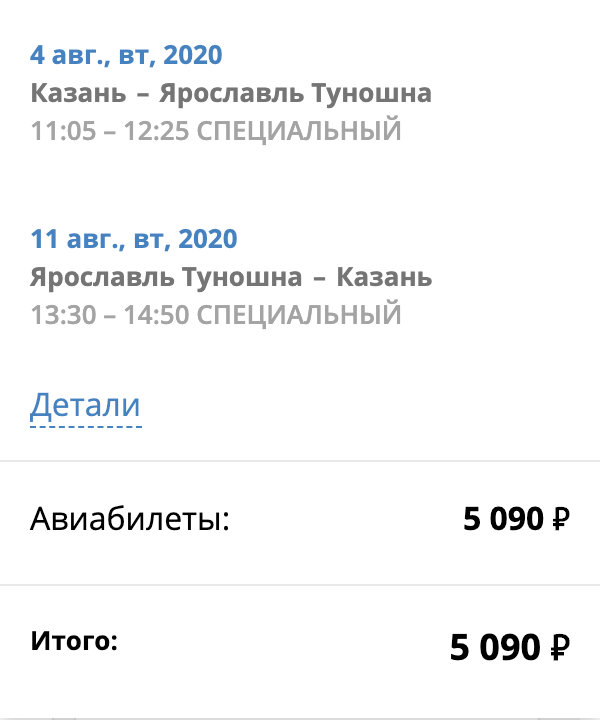 UVT Aero: летим из Казани в Нижний Новгород, Ярославль и Екатеринбург от 3700₽ туда-обратно