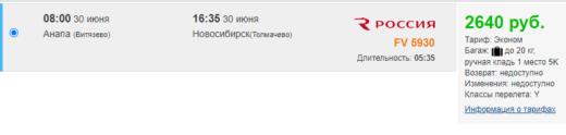 Время свежих чартеров в Анапу: из Казани, Уфы и Новосибирска от 3600₽/6300₽/7700₽ туда-обратно