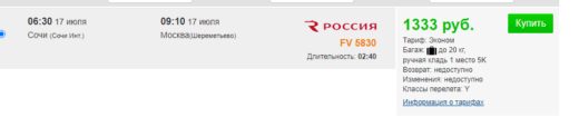 Летим сегодня в Сочи! Дешевые билеты из Москвы за 5200₽ туда-обратно
